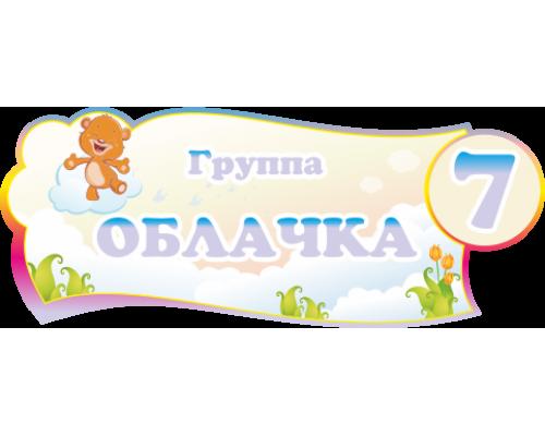 """Табличка для группы детского сада """"Облачка"""""""