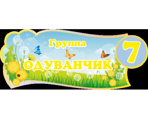 """Табличка для группы детского сада """"Одуванчик"""""""