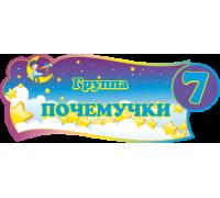 """Табличка для группы детского сада """"Почемучки"""""""