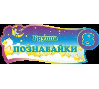 """Табличка для группы детского сада """"Познавайка"""""""