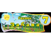 """Табличка для группы детского сада """"Забава"""""""