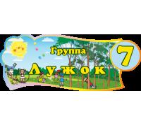 """Табличка для группы детского сада """"Лужок"""""""