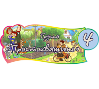 """Табличка для группы детского сада """"Простоквашино"""""""