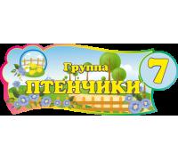 """Табличка для группы детского сада """"Птенчики"""""""