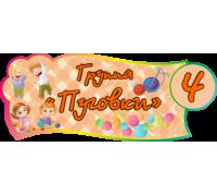 """Табличка для группы детского сада """"Пуговки"""""""
