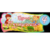 """Табличка для группы детского сада """"Пузырики"""""""