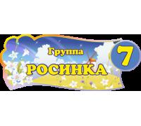 """Табличка для группы детского сада """"Росинка"""""""