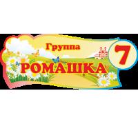 """Табличка для группы детского сада """"Ромашка"""""""