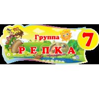 """Табличка для группы детского сада """"Репка"""""""