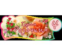 """Табличка для группы детского сада """"Розочки"""""""