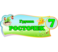 """Табличка для группы детского сада """"Росточек"""""""