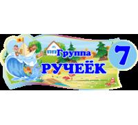 """Табличка для группы детского сада """"Ручеёк"""""""