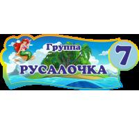 """Табличка для группы детского сада """"Русалочка"""""""