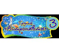 """Табличка для группы детского сада """"Астронавты"""""""