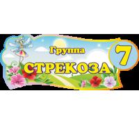 """Табличка для группы детского сада """"Стрекоза"""""""