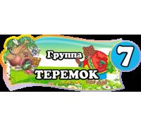 """Табличка для группы детского сада """"Теремок"""""""