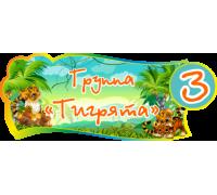 """Табличка для группы детского сада """"Тигрята"""""""