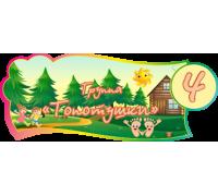 """Табличка для группы детского сада """"Топотушки"""""""