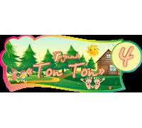 """Табличка для группы детского сада """"Топ Топ"""""""