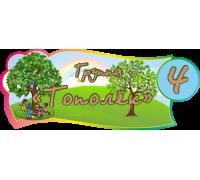 """Табличка для группы детского сада """"Тополёк"""""""
