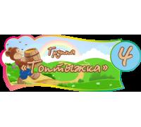 """Табличка для группы детского сада """"Топтыжка"""""""""""
