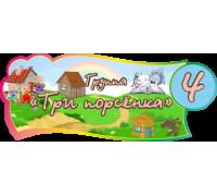 """Табличка для группы детского сада """"Три поросёнка"""""""