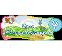 """Табличка для группы детского сада """"Тилимилитрямдия"""""""