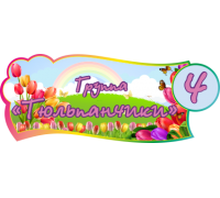"""Табличка для группы детского сада """"Тюльпанчики"""""""