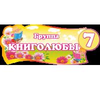 """Табличка для группы детского сада """"Книголюбы"""""""