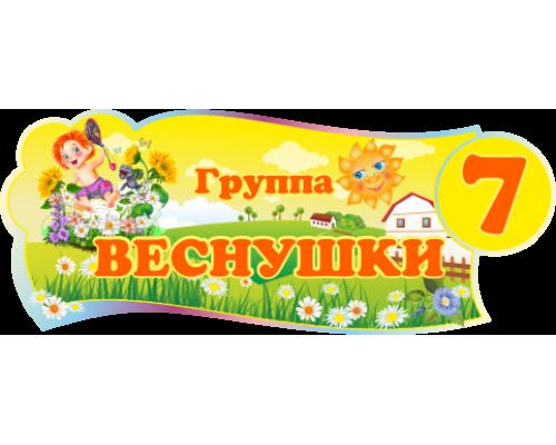 """Табличка для группы детского сада """"Веснушки"""""""