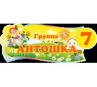 """Табличка для группы детского сада """"Антошка"""""""