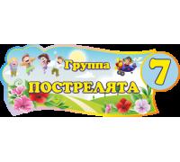 """Табличка для группы детского сада """"Пострелята"""""""