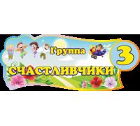 """Табличка для группы детского сада """"Счастливчики"""""""
