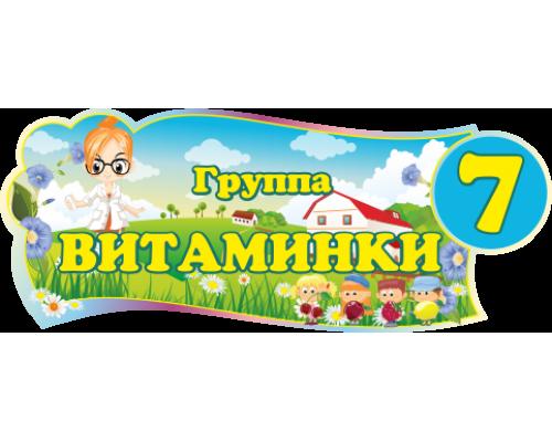 """Табличка для группы детского сада """"Витаминки"""""""