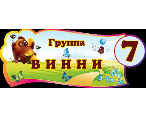 """Табличка для группы детского сада """"Винни"""""""