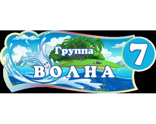 """Табличка для группы детского сада """"Волна"""""""