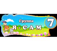 """Табличка для группы детского сада """"Я-Сам"""""""