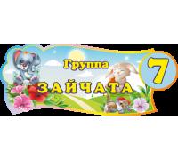 """Табличка для группы детского сада """"Зайчата"""""""