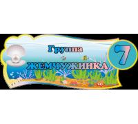 """Табличка для группы детского сада """"Жемчужинка"""""""
