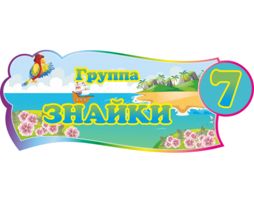 """Табличка для группы детского сада """"Знайки"""""""