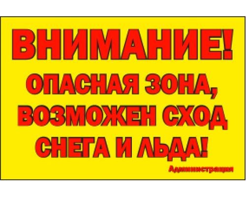 """Табличка """"ВНИМАНИЕ! ОПАСНАЯ ЗОНА, ВОЗМОЖЕН СХОД  СНЕГА И ЛЬДА!"""""""