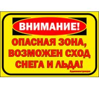 """Табличка уличная """"ВНИМАНИЕ! ОПАСНАЯ ЗОНА, ВОЗМОЖЕН СХОД  СНЕГА И ЛЬДА!"""""""