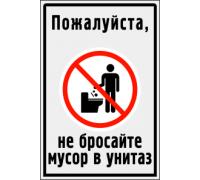 """Табличка """"Пожалуйста, не бросайте мусор в унитаз"""""""