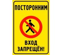 """Табличка """"Посторонним вход запрещен"""""""
