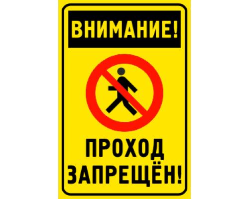 "Табличка ""Внимание! Проход запрещен"""