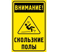 """Табличка """"Внимание! Скользкие полы"""""""