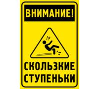 """Табличка """"Внимание! Скользкие ступеньки"""""""