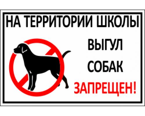 """Табличка """"На территории школы выгул собак запрещен!"""""""