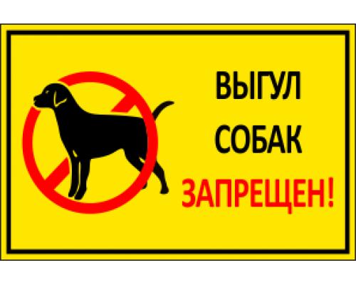 """Табличка """"Выгул собак запрещен!"""""""
