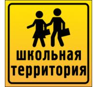 "Табличка ""Школьная территория"""
